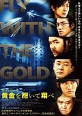 【Blu-ray】黄金を抱いて翔べ