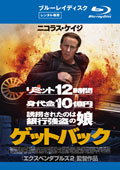 【Blu-ray】ゲットバック