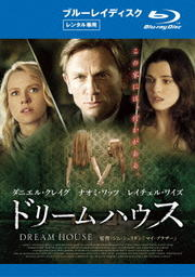 【Blu-ray】ドリームハウス