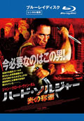【Blu-ray】ハード・ソルジャー 炎の奪還