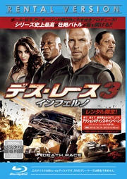 【Blu-ray】デス・レース3 インフェルノ