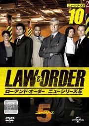 LAW&ORDER/ロー・アンド・オーダー<ニューシリーズ5> vol.10