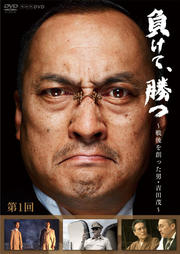 NHK DVD 負けて、勝つ 〜戦後を創った男・吉田茂〜 第1回
