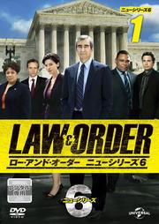 LAW&ORDER/ロー・アンド・オーダー<ニューシリーズ6> vol.1