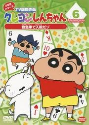 クレヨンしんちゃん TV版傑作選 2年目シリーズ 6