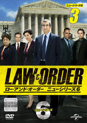 LAW&ORDER/ロー・アンド・オーダー<ニューシリーズ6> vol.3