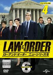 LAW&ORDER/ロー・アンド・オーダー<ニューシリーズ6> vol.4