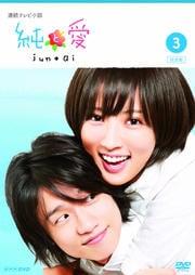 連続テレビ小説 純と愛 完全版 VOL.3