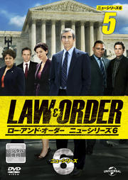 LAW&ORDER/ロー・アンド・オーダー<ニューシリーズ6> vol.5