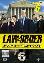 LAW&ORDER/ロー・アンド・オーダー<ニューシリーズ6> vol.6