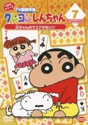 クレヨンしんちゃん TV版傑作選 2年目シリーズ 7