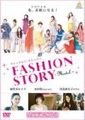 FASHION STORY〜MODEL〜
