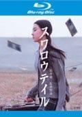 【Blu-ray】スワロウテイル