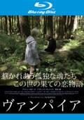 【Blu-ray】ヴァンパイア