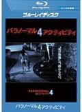 【Blu-ray】パラノーマル・アクティビティ4
