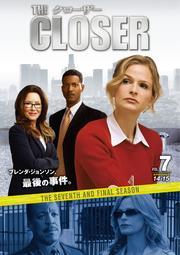 クローザー <ファイナル・シーズン> Vol.7