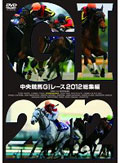 中央競馬GIレース 2012総集編