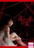赤い糸の女 1