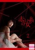 赤い糸の女 3