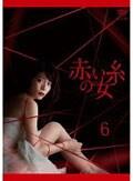 赤い糸の女 6