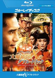 """【Blu-ray】大魔術師""""X""""のダブル・トリック"""