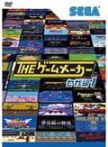 THE ゲームメーカー 〜セガ編1〜
