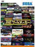 THE ゲームメーカー 〜セガ編2〜
