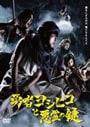 勇者ヨシヒコと悪霊の鍵 Vol.1