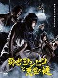勇者ヨシヒコと悪霊の鍵 Vol.2