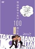 竹山のやりたい100のこと〜ザキヤマ&河本のイジリ旅〜 イジリ5 死んだらここに埋めれがいいが!の巻