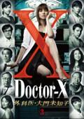 ドクターX 〜外科医・大門未知子〜 3