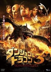 ダンジョン&ドラゴン 3 太陽の騎士団と暗黒の書