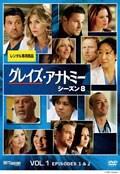 グレイズ・アナトミー シーズン8 Vol.8