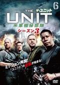 ザ・ユニット 米軍極秘部隊 シーズン3 vol.6
