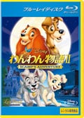【Blu-ray】わんわん物語II -SCAMP'S ADVENTURE-