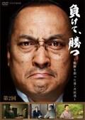 NHK DVD 負けて、勝つ 〜戦後を創った男・吉田茂〜 第2回