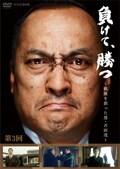 NHK DVD 負けて、勝つ 〜戦後を創った男・吉田茂〜 第3回