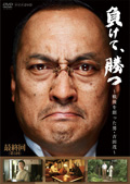 NHK DVD 負けて、勝つ 〜戦後を創った男・吉田茂〜 最終回(第5回)