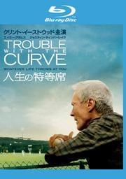【Blu-ray】人生の特等席