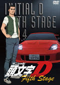 頭文字D Fifth Stage VOL.4