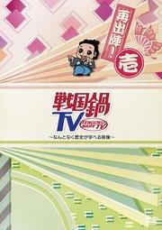 戦国鍋TV 〜なんとなく歴史が学べる映像〜再出陣!セット