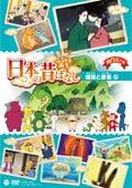 ふるさと再生 日本の昔ばなし パート1 5巻 (織姫と彦星 ほか)