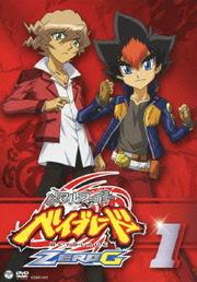 メタルファイト ベイブレード ZERO G 第1巻