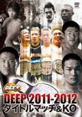 DEEP 2011-2012 タイトルマッチ&KO