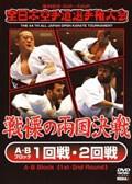 第44回全日本空手道選手権大会 A・Bブロック 1-2回戦 2012年11月3-4日 両国国技館