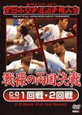 第44回全日本空手道選手権大会 C・Dブロック 1-2回戦 2012年11月3-4日 両国国技館