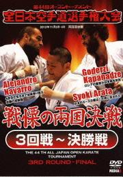 第44回全日本空手道選手権大会 3回戦〜決勝戦 2012年11月3-4日 両国国技館