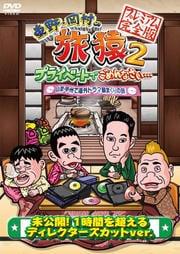 東野・岡村の旅猿2 プライベートでごめんなさい… 山梨・甲州で海外ドラマ観まくりの旅 プレミアム完全版