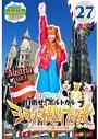 ロケみつ ザ・ワールド 桜 稲垣早希のヨーロッパ横断ブログ旅セット1