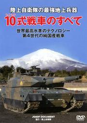 陸上自衛隊の最強地上兵器 10式戦車のすべて 世界最高水準のテクノロジー 第4世代の純国産戦車